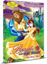 Frumoasa si Bestia - Fairy Tales / Beauty and the Beast - DVD